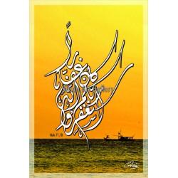 QAG036 - Nelayan Senja